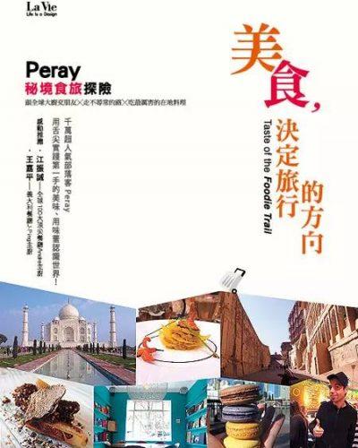 peray
