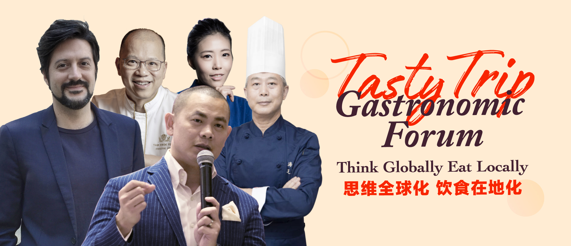 2019 TastyTrip Gastronomic Forum